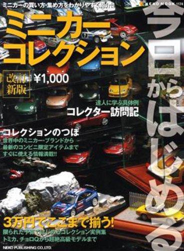 今日からはじめるミニカーコレクション 改訂新版―ミニカーの買い方・集め方をわかりやすく紹介! (NEKO MOOK 1174)