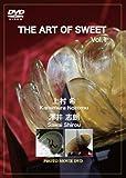 THE ART OF SWEET (vol.1) [DVD] シナプス