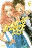 ボールルームへようこそ(6) (月刊マガジンコミックス)