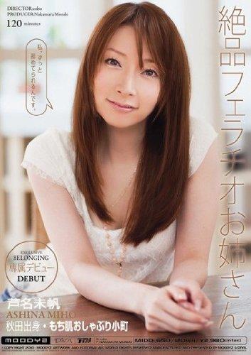 絶品フェラチオお姉さん 芦名未帆 [DVD]