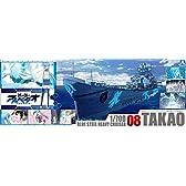 1/700 蒼き鋼のアルペジオ -アルス・ノヴァ-シリーズNo.08重巡洋艦タカオ 蒼き鋼Ver.