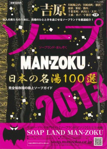 SOAP LAND MAN-ZOKU 2013 日本の名湯100選〔雑誌〕 (C's Mook 84)