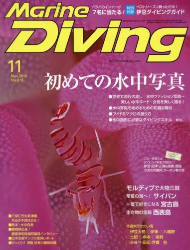 マリンダイビング 2016年 11 月号 [雑誌]