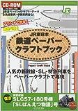 JR東日本 鉄道ペーパークラフトブック