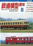 鉄道模型趣味 2011年 08月号 [雑誌]