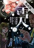雪人 YUKITO(1)【期間限定 無料お試し版】 (ビッグコミックス)