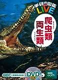 爬虫類・両生類 (学研の図鑑LIVE)