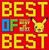 ポケモンTVアニメ主題歌 BEST OF BEST 1997-2012 ランキングお取り寄せ