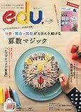 edu (エデュー) 2013年 08月号 [雑誌]