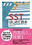 SSTはじめて読本-スタッフの悩みを完全フォローアップ