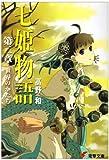 七姫物語 / 高野 和 のシリーズ情報を見る