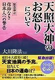天照大神のお怒りについて―緊急神示信仰なき日本人への警告