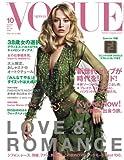 VOGUE NIPPON (ヴォーグ ニッポン) 2010年 10月号 [雑誌]
