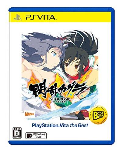 閃乱カグラ ESTIVAL VERSUS -少女達の選択- PlayStationVita the Best