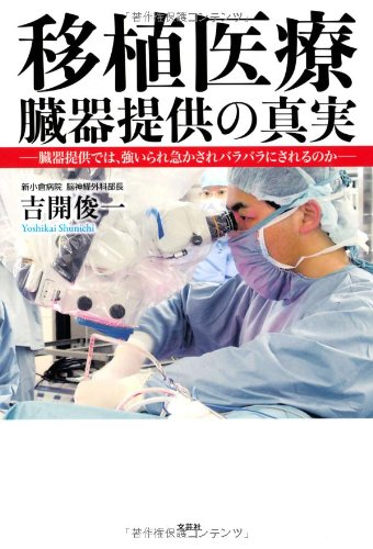 移植医療 臓器提供の真実 ―臓器提供では、強いられ急かされバラバラにされるのか―