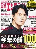 日経エンタテインメント! 2013年 10月号