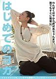 はじめてのヨガ [DVD]