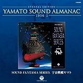 YAMATO SOUND ALMANAC 1996-I「Sound Fantasia 宇宙戦艦ヤマト」
