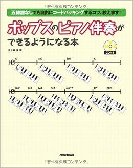 Amazon.co.jp: ポップスのピア...