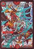デュエルマスターズ 偽りの王 ルードヴィヒ(ビクトリーレア)/スーパーレア100%パック(DMX19)/ ドラゴン・サーガ/シングルカード