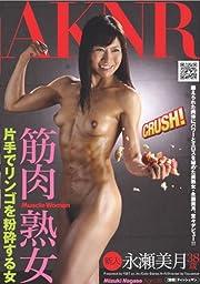 筋肉熟女 片手でリンゴを粉砕する女 [DVD]