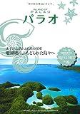 R10 地球の歩き方 リゾート パラオ 2011~2012