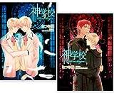 【販売店限定】神学校 -Noli me tangere- 上下巻セット 【ニールver.掛け替えカバー付】 (Dariaコミックス)