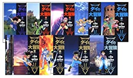 ダイの大冒険 全22巻セット (集英社文庫―コミック版)