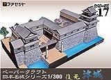 Nippon Paper Craft serie castillo 1/300 de la restauraci?n Tsu-jo (jap?n importaci?n)