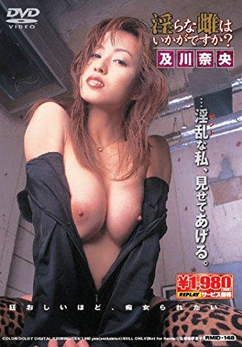 淫らな雌はいかがですか? 及川奈央