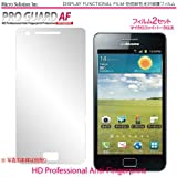 防指紋・HD Professional - PRO GUARD AF  for SAMSUNG GALAXY S II / SC-02C / PGAF-GAL02C-2
