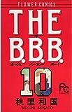 THE B.B.B.(10) (フラワーコミックス)
