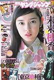 週刊ヤングジャンプ 2012年4月19日号 NO.19