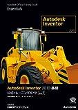 Autodesk Inventor 2010 基礎 公式トレーニングガイド Vol.1