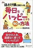 ほとけ様に教わった毎日をハッピーする90の方法/南泉和尚