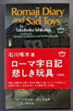 img - for Romaji Diary and Sad Toys (Books to span the East and West) book / textbook / text book