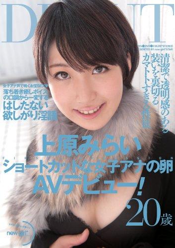 ショートカットな女子アナの卵AVデビュー! [DVD]