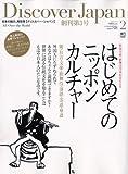Discover Japan (ディスカバー・ジャパン) 2010年 02月号 [雑誌]