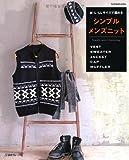 M・L・LLサイズで編める シンプルメンズニット (Let's knit series)