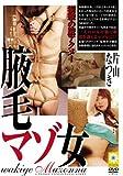 腋毛マゾ女 片山なつき 【PSI-201】 [DVD]