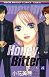 Honey Bitter 4 (りぼんマスコットコミックス クッキー)