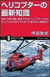 ヘリコプターの最新知識 空中で飛行機に変身できるヘリコプターとは? エンジンが止まってもすぐに落ちない理由は? (サイエンス・アイ新書)
