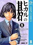 ヒカルの碁 8 (ジャンプコミックスDIGITAL)