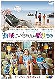 海賊じいちゃんの贈りもの [DVD]