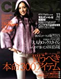 CLASSY. (クラッシィ) 2008年 12月号 [雑誌]