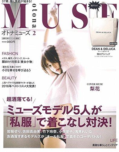 otona MUSE 2017年2月号 大きい表紙画像