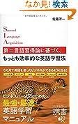 第二言語習得論に基づくもっとも効率的な英語学習法 ディスカヴァー携書