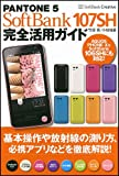 PANTONE 5 SoftBank 107SH 完全活用ガイド