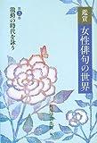 鑑賞 女性俳句の世界〈第3巻〉激動の時代を詠う
