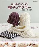 はじめてカンタン 帽子とマフラー (Let's Knit Serise)